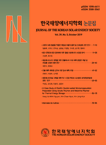 Journal of the Korean Solar Energy Society
